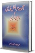Picture of مجموعہ عراںض نویسی ووثیقہ نویسی